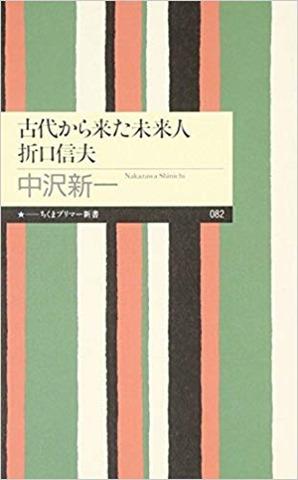 古代から来た未来人折口信夫 (ちくまプリマー新書 82)