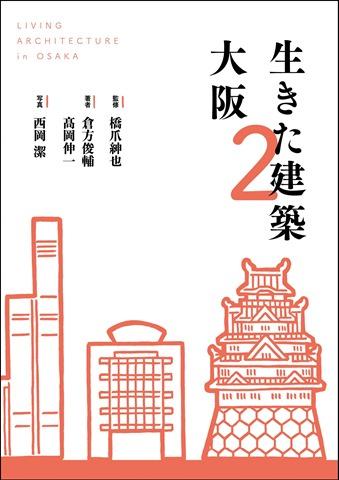 生きた建築大阪2
