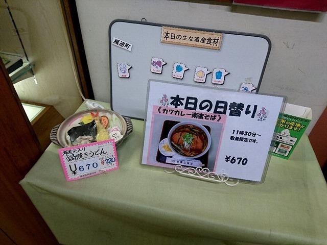 本日の日替り《カツカレー南蛮そば》11時30分~数量限定です。¥670