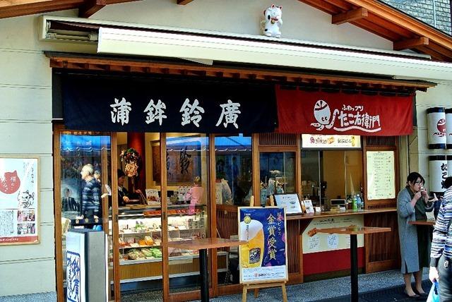 鈴廣かまぼこ浅草店