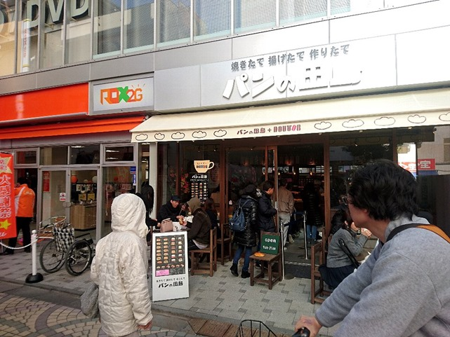 パンの田島浅草ROX2G店