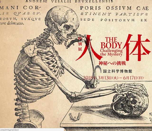 特別展「人体」神秘への挑戦