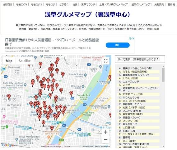 浅草グルメマップ(裏浅草中心)