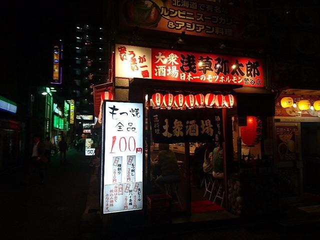 浅草弥太郎鶯谷店