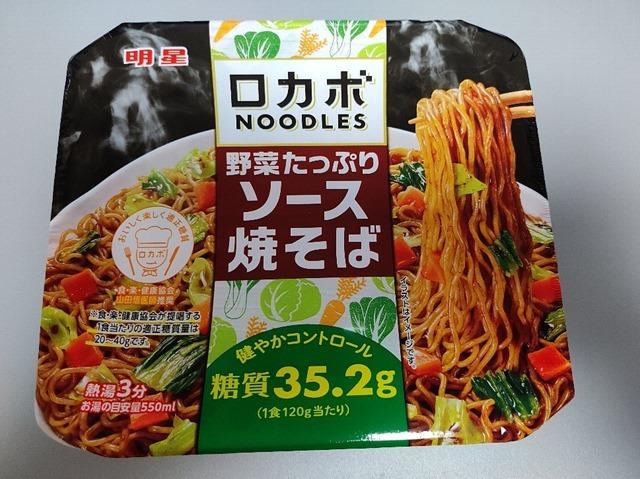 ロカボ_NOODLES_野菜たっぷり_ ソース焼そば