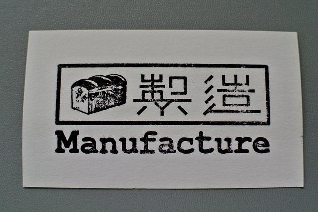 マニュファクチャ(Manufacture=製造)の名刺