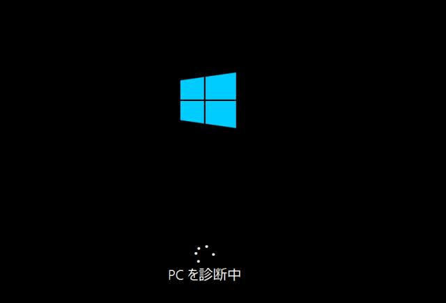 PCを診断中