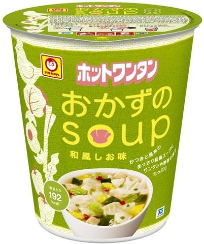 ホットワンタン_ おかずのスープ