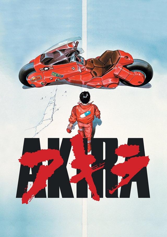『AKIRA(アキラ)』