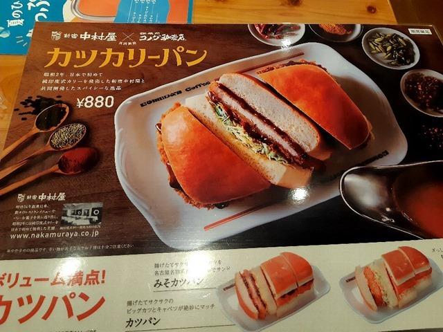 新宿中村屋×コメダ珈琲店カツカリーパン