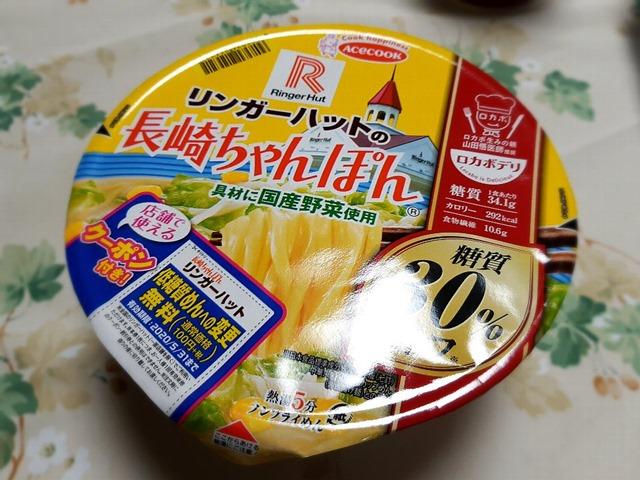 ロカボデリ_リンガーハットの長崎ちゃんぽん_糖質30%オフ