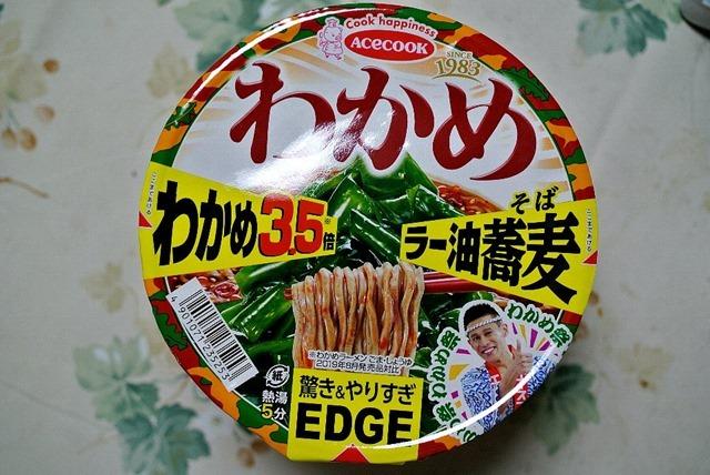 「EDGE×わかめラー油蕎麦 わかめ3.5倍」を食べたこと。(エースコック)。そして東京は131名だが、ところで熊本県人吉市は大丈夫だろうか。