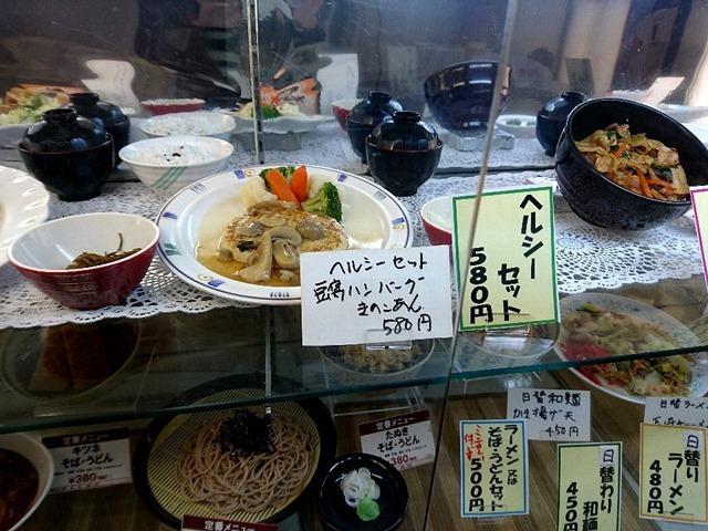 豆腐ハンバーグきのこあん