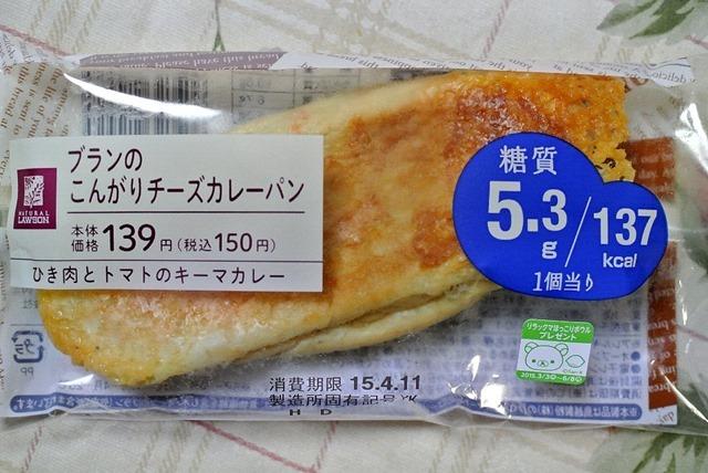 ブラウンのこんがりチーズカレーパン(ひき肉とトマトのキーマカレー)