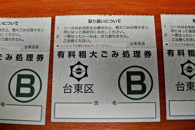台東区の有料粗大ごみ処理券
