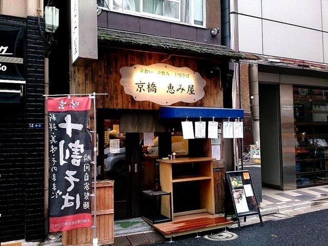 京橋_恵み屋