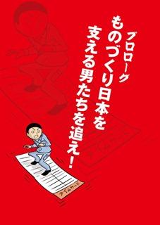プロローグ ものづくり日本を支える男たちを追え!