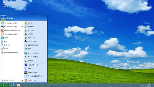 BacktoXPfor8を適用したWindows8/8.1の画面