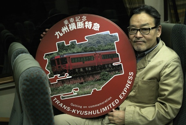 九州横断特急乗車記念で記念写真