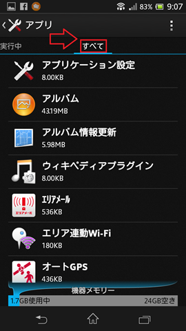 Screenshot_2013-07-30-09-07-49