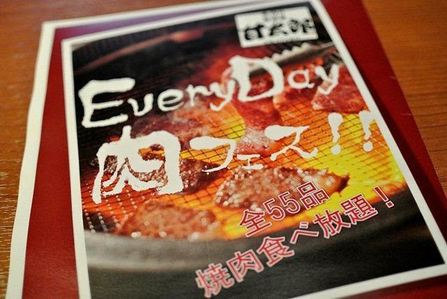 EveryDay肉フェス