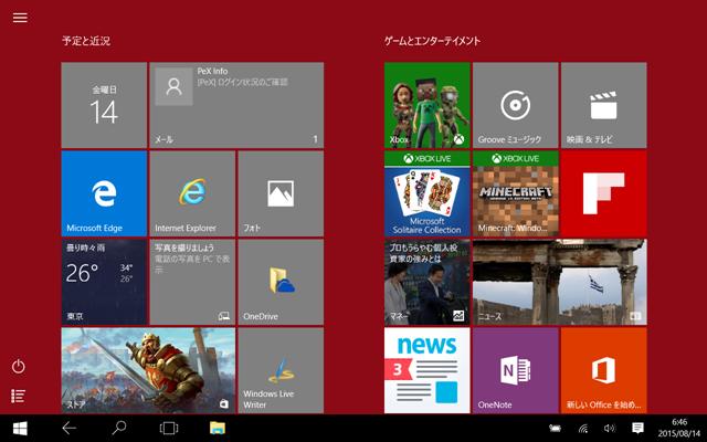 Windows10のデスクトップ