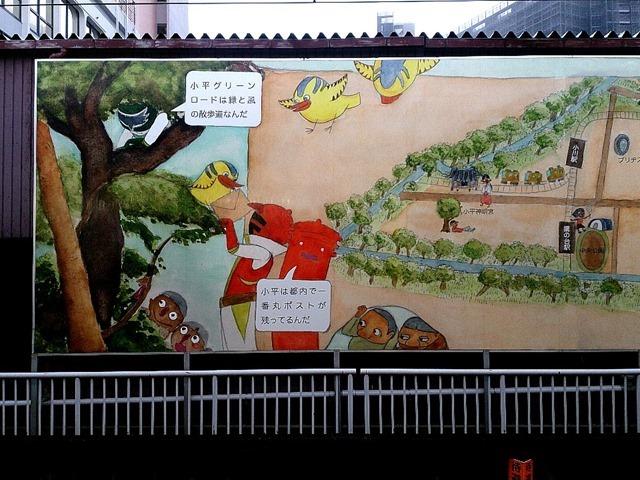 西武新宿線小平駅で見かけた看板