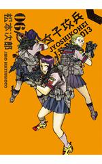 『女子攻兵』6巻