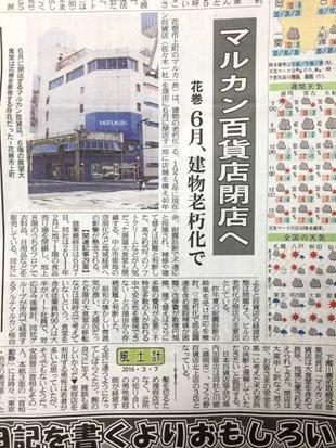 マルカンデパートの6月閉店を伝える記事(村上さん提供)