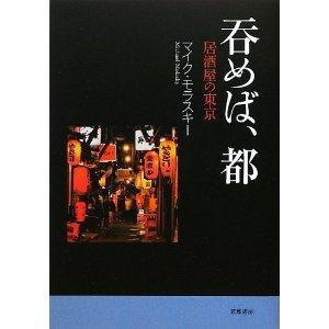 呑めば、都: 居酒屋の東京