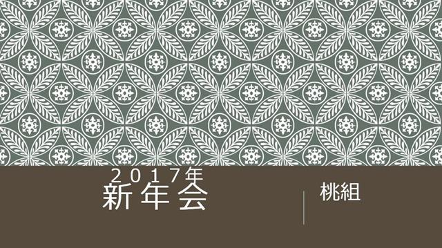 2017年新年会