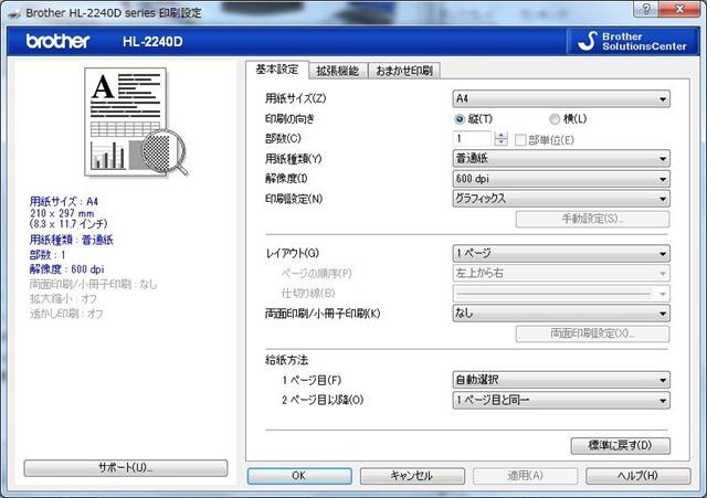 PCの印刷設定画面
