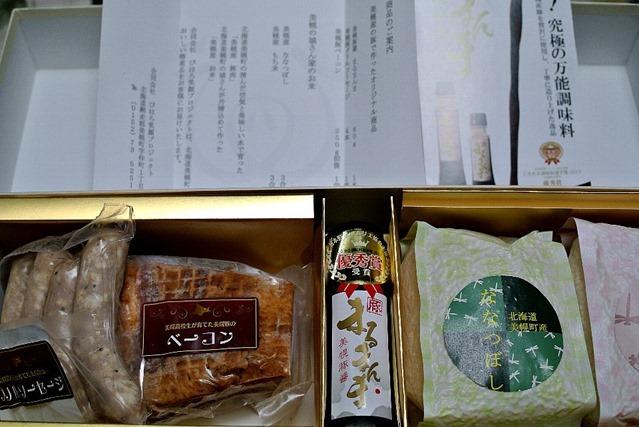 美幌産の豚で作ったオリジナル商品と美幌の城さん家のお米
