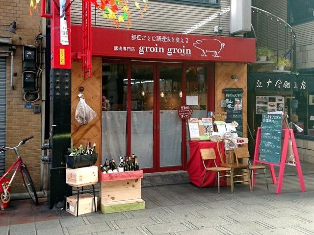部位ごとに調理法を変える豚肉専門店 グロワ グロワ(groin groin)