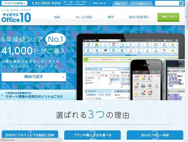サイボウズOffice10のHP