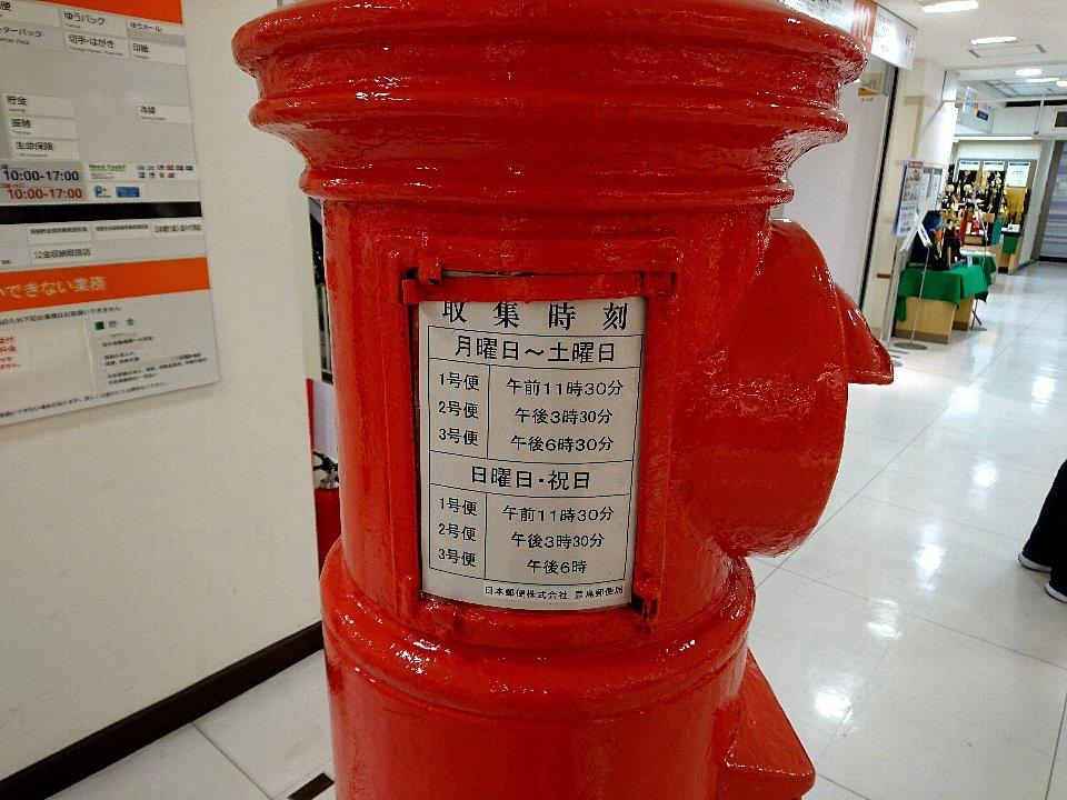 集荷 郵便 時間 ポスト