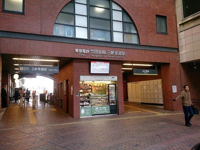 東急電鉄世田谷線三軒茶屋駅