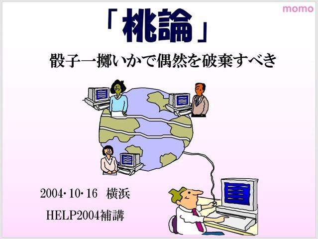 2004年10月16日法政大学エクステンションカレッジ補講