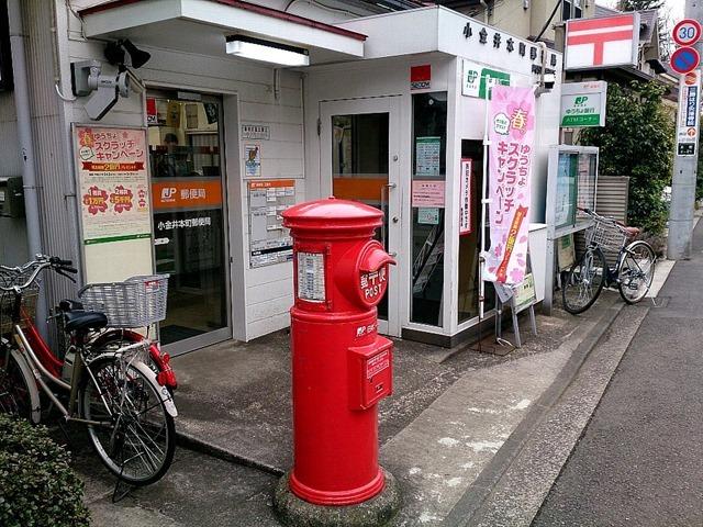 小金井本町郵便局の丸型ポスト