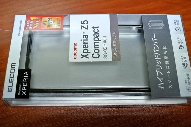 ELECOM_Xperia_Z5_Compact_SO-02H_ハイブリッドバンパー_ブラック_PD-SO02HHVBBK