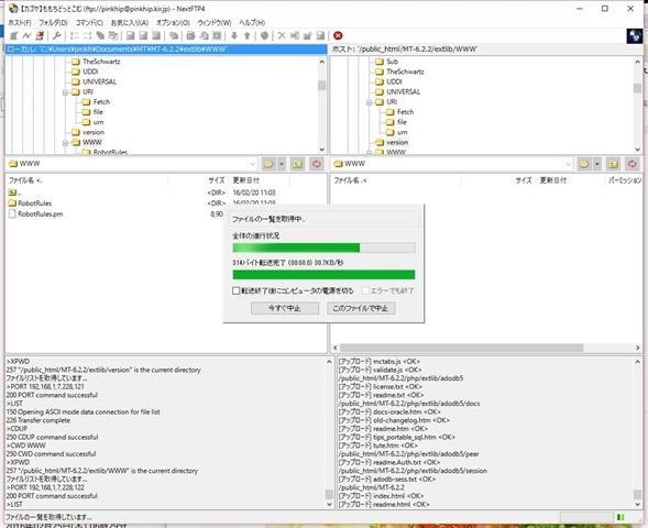 NextFTPでMovableTypeのファイルをアップロード