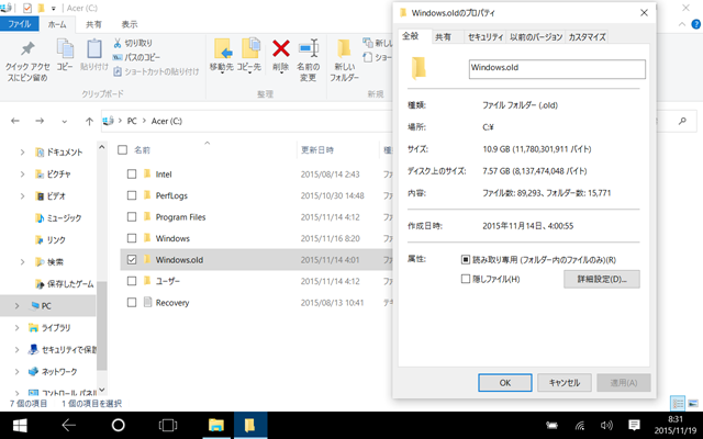 Windows.oldの容量は大きい