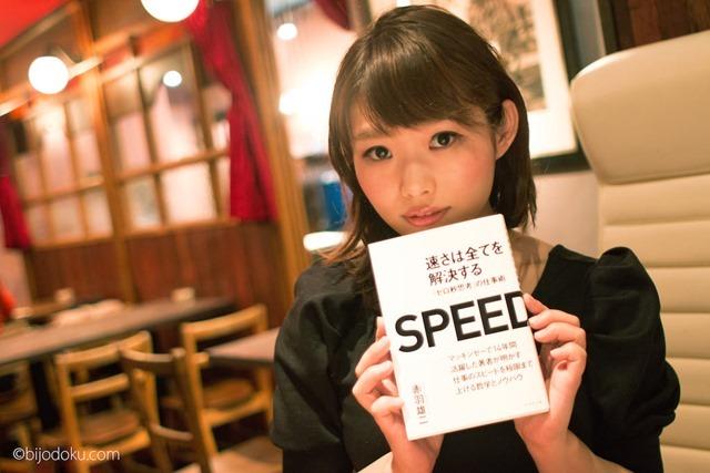 スピード――速さは全てを解決する――