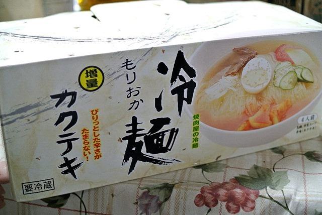 ヤマトの冷麺