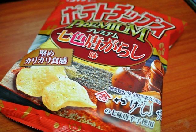 ポテトチップスプレミアム七色唐がらし味(やげん堀の七味唐辛子使用)