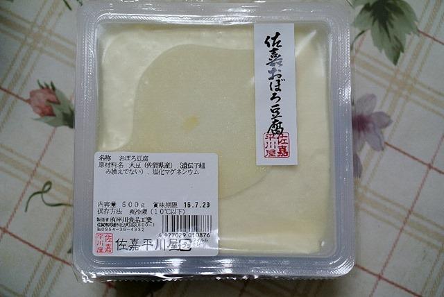 佐嘉おぼろ豆腐