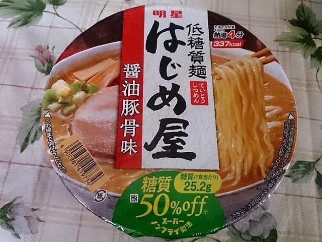 明星_低糖質麺_はじめ屋_糖質50%オフ_醤油豚骨味