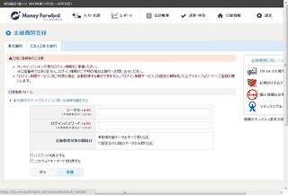 オンラインバンキング用のログイン情報
