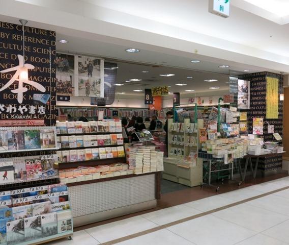 盛岡駅のさわや書店