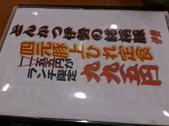 「四元豚上ひれ定食一一二五円がランチ限定九九五円」と書かれてあった。